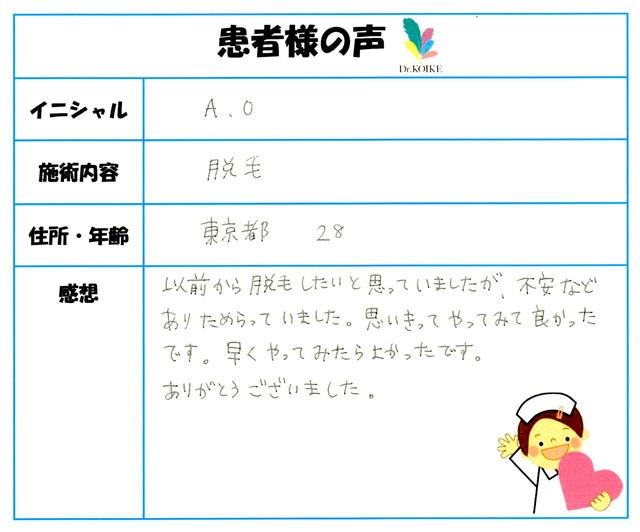 434. 脱毛(ボディ) 東京都 28才 A.O様
