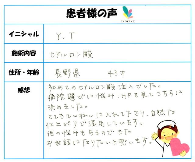 444. シワ・たるみ 長野県 43才 Y.T様