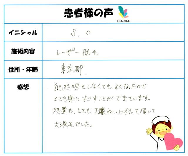 451. 脱毛(ボディ) 東京都  S.O様