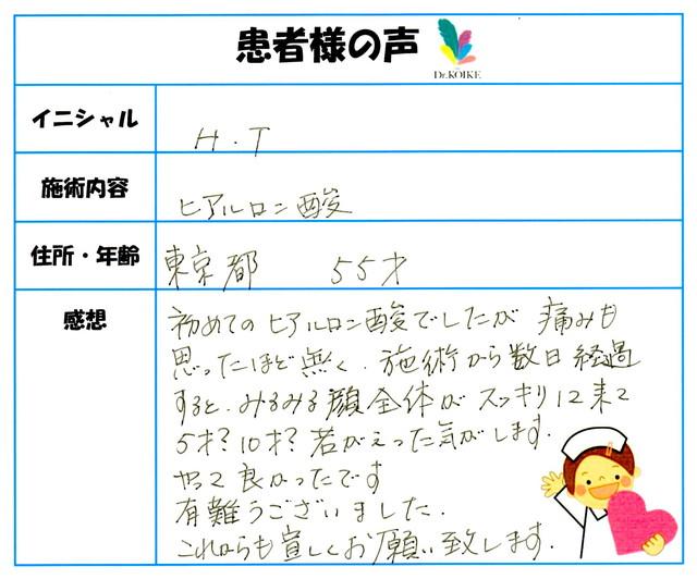 454. シワ・たるみ 東京都 55才 H.T様