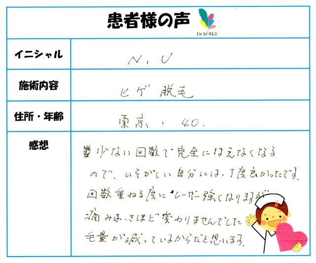 458. ヒゲ脱毛 東京都 40才 N.U様
