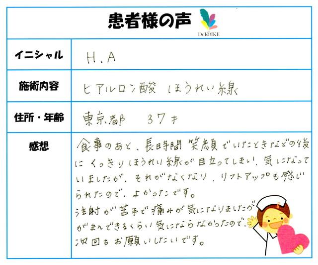 460. シワ・たるみ 東京都 37才 H.A様