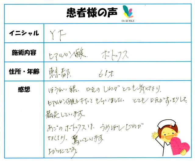 461. あご(ウメボシ)・シワ・たるみ 東京都 61才 Y.F様