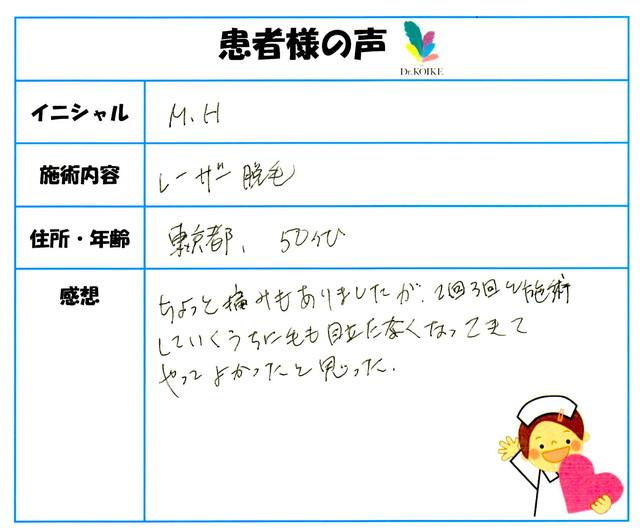 463. 脱毛(ボディ) 東京都 50才 M.H様