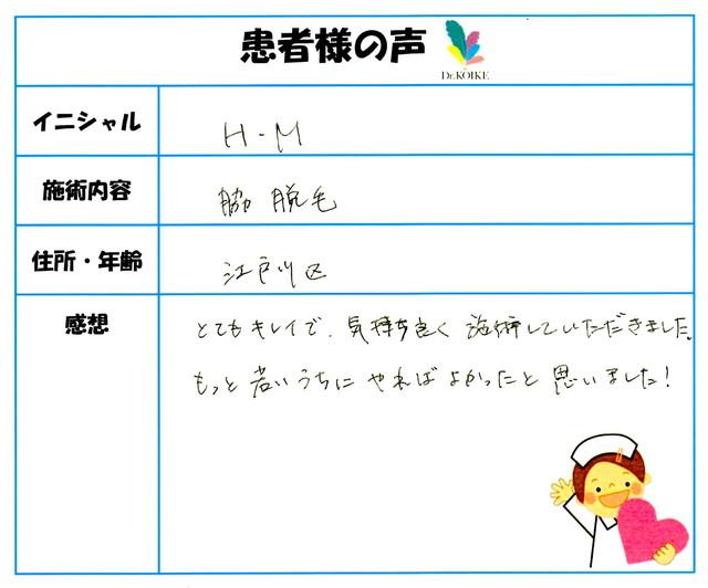 465. 脱毛(ボディ) 江戸川区  H.M様