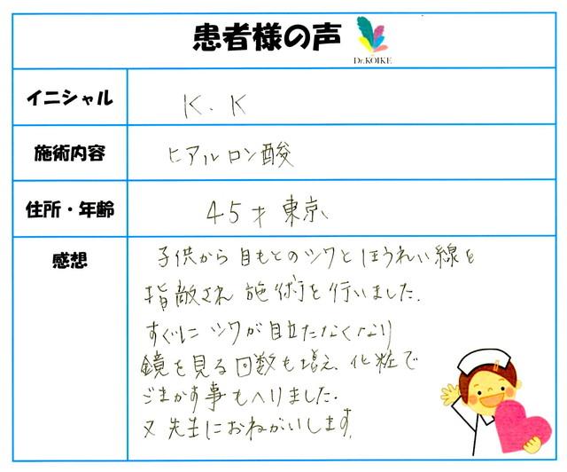 467. シワ・たるみ・目元・クマ 東京都 45才 K.K様
