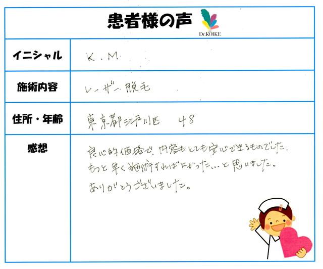 469. 脱毛(ボディ) 東京都江戸川区 48才 K.M様