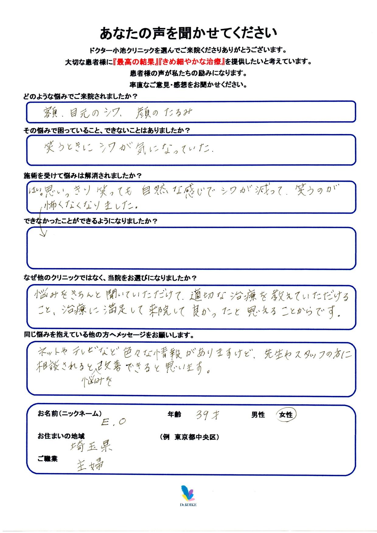 510. シワ・たるみ・目元・クマ・目尻のシワ・額のシワ
