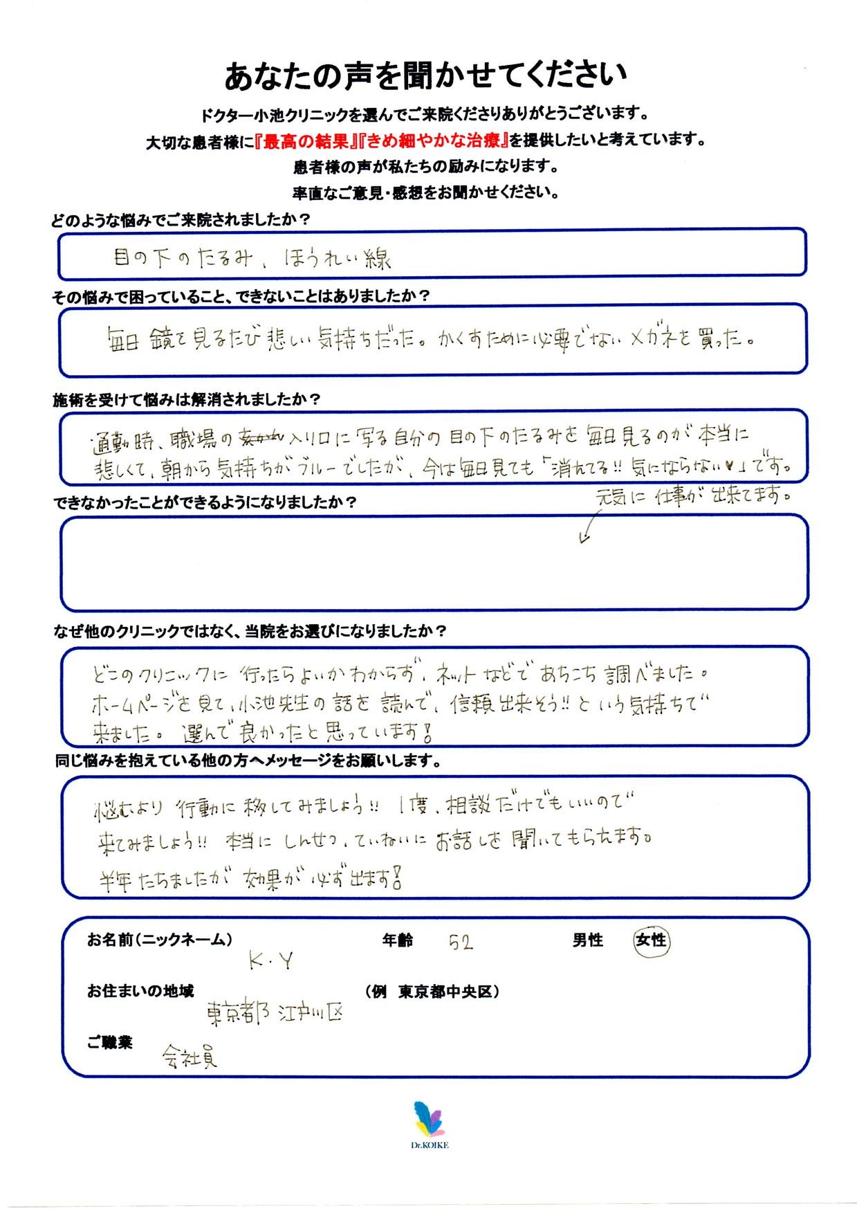 516. シワ・たるみ・目元・クマ