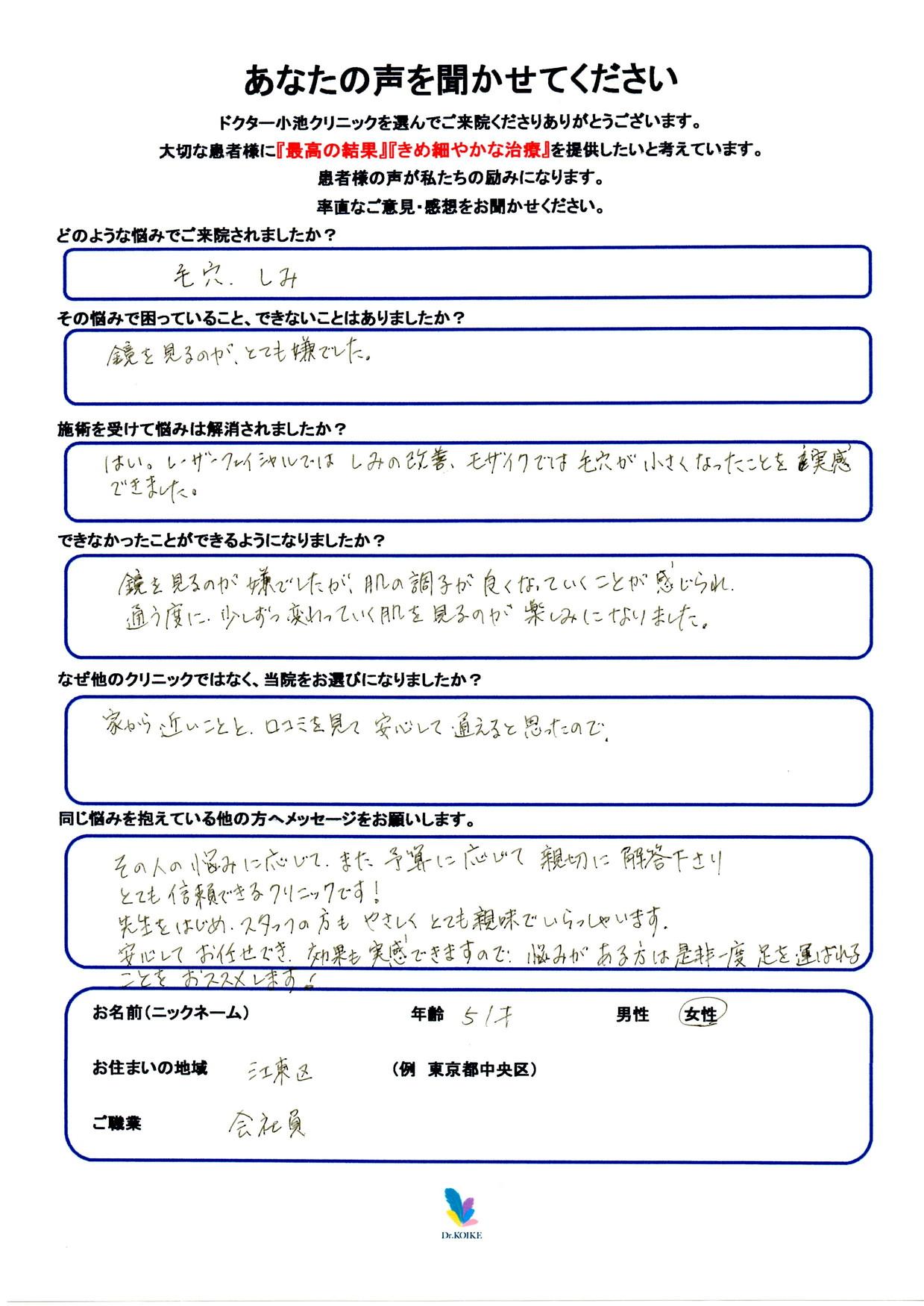 521. シミ・肝斑・毛穴・肌質改善