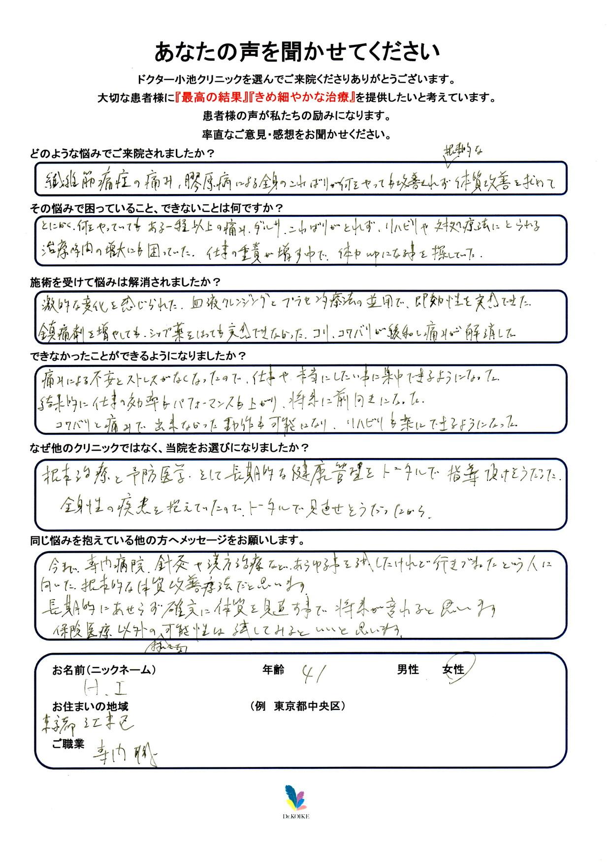 560. プラセンタ・体質改善・疲労・血液クレンジング