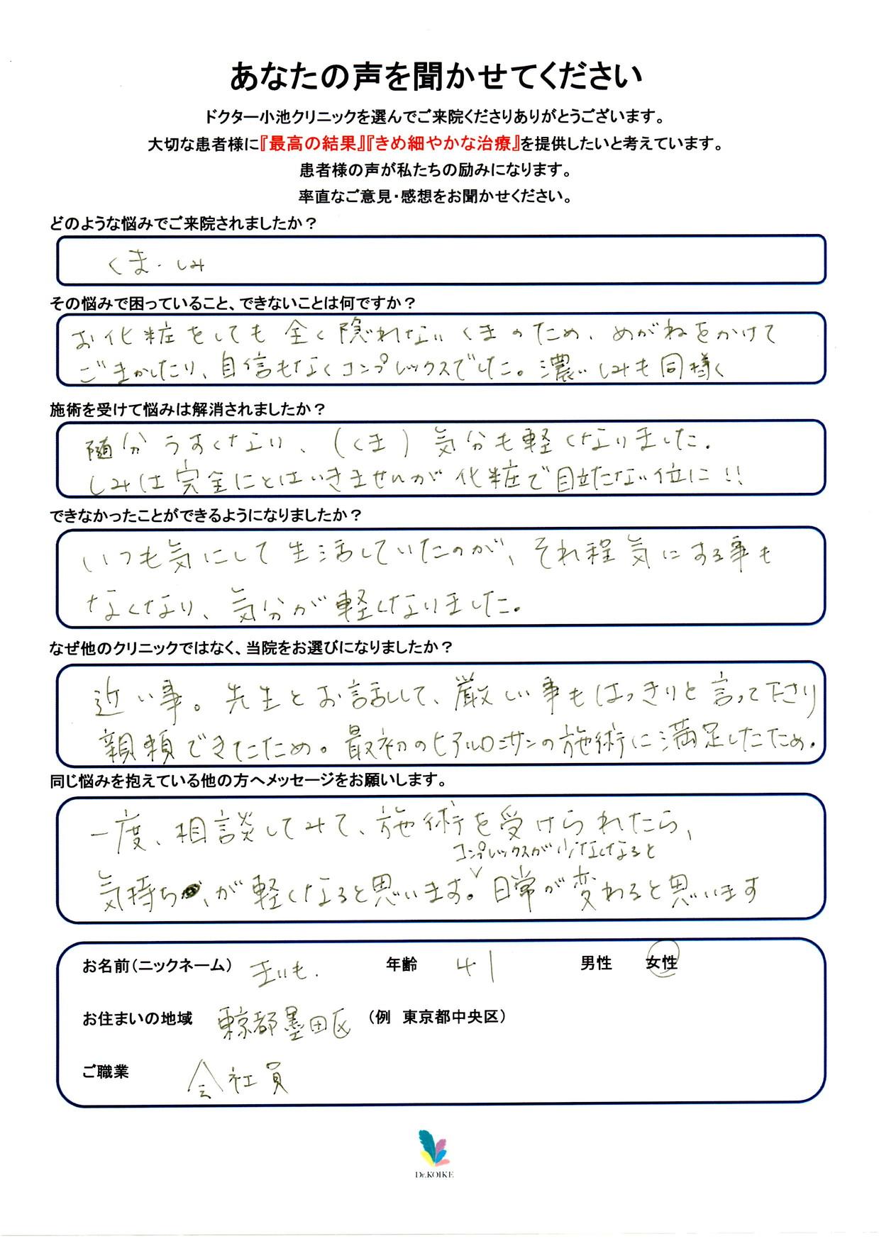 580. シミ・肝斑・目元・クマ