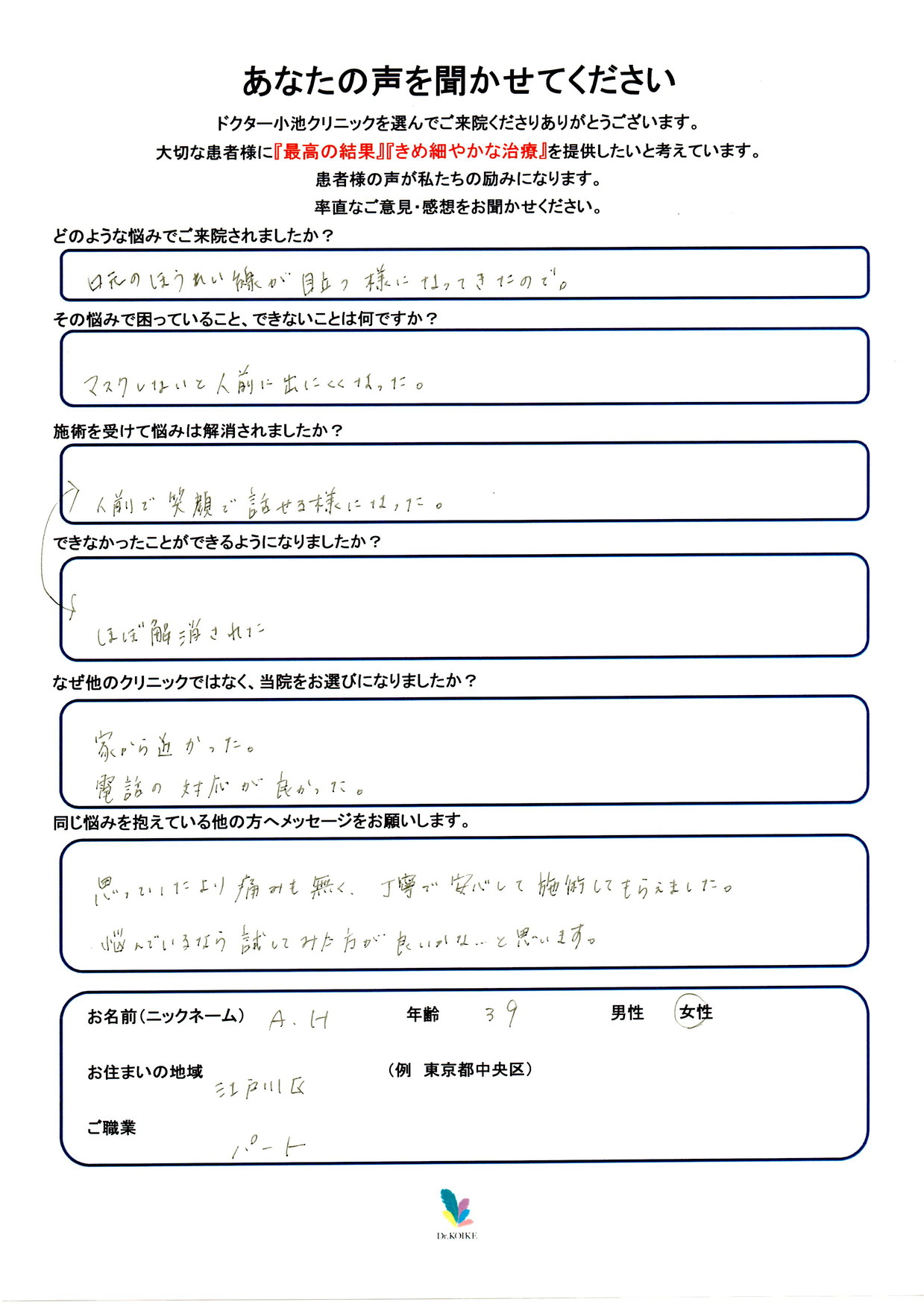594. シワ・たるみ