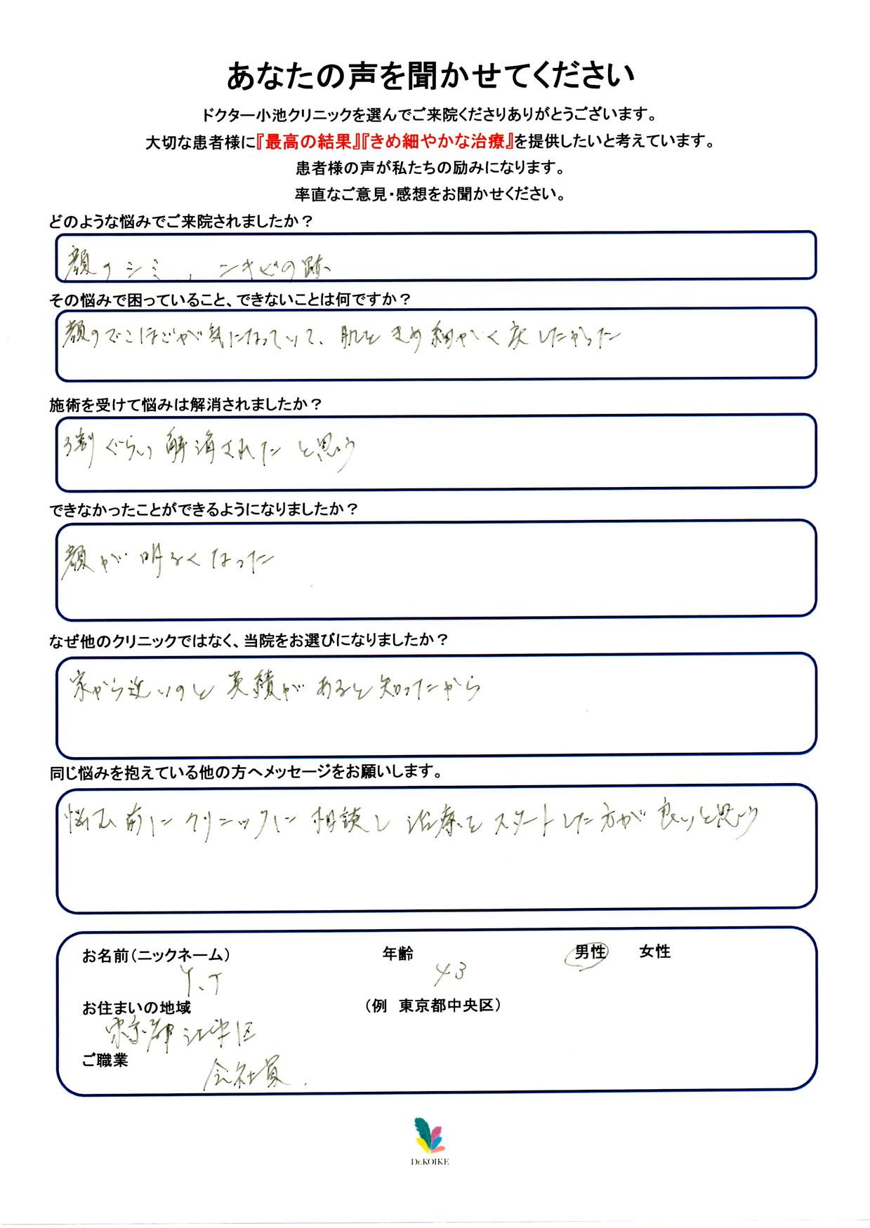597. シミ・肝斑・ニキビ