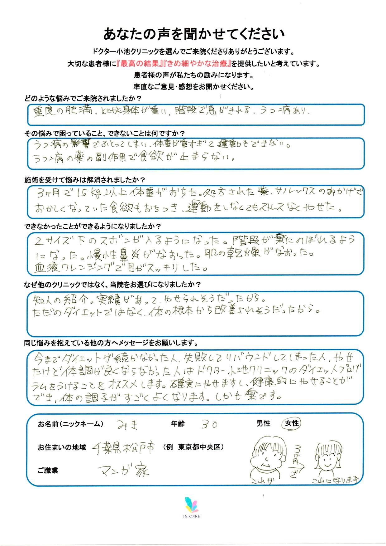 603. ダイエット・体質改善・疲労