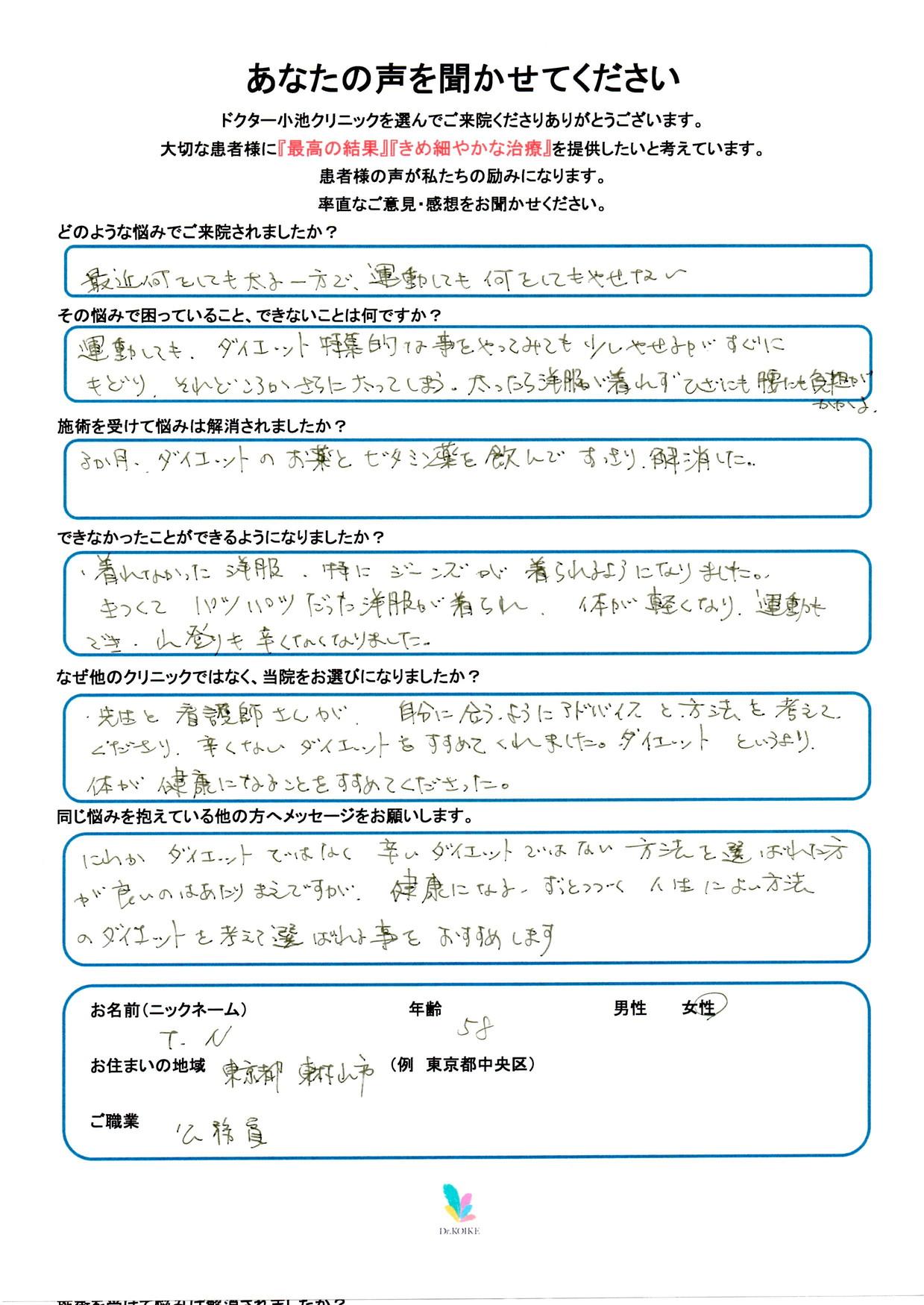 605. プラセンタ・体質改善・疲労